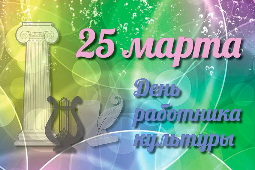 Про, открытки 25 марта