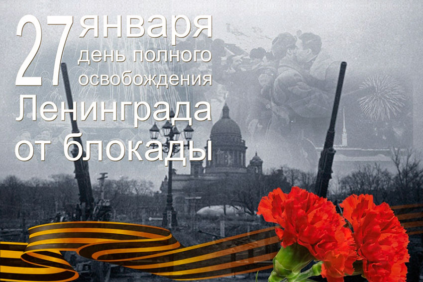 поздравления к 75-летию снятия блокады сразу сказать