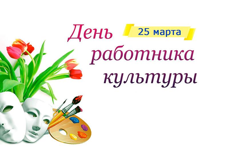 открытка с днем работников культуры республики карелия можно